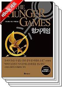 [90일 대여] 헝거 게임 세트 (전3권)