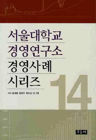 서울대학교 경영연구소 경영사례 시리즈 14