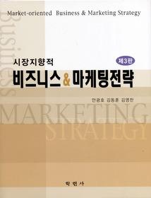 비즈니스&마케팅전략