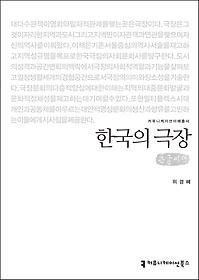 한국의 극장 (큰글씨책)