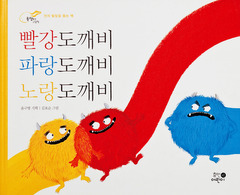 빨강도깨비 파랑도깨비 노랑도깨비