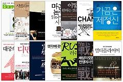 2012 SERI CEO추천도서 패키지(전14권)