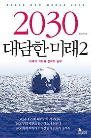 2030 대담한 미래 2