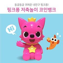 핑크퐁 저축놀이 코인뱅크