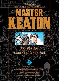 마스터 키튼 완전판 3
