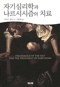 자기심리학과 나르시시즘의 치료