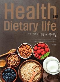 생각이 필요한 건강과 식생활