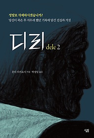 디리 dele 2