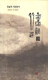 김남조 시 99선