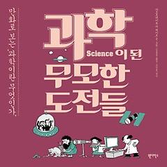 과학이 된 무모한 도전들