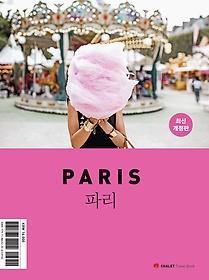 샬레트래블북 파리 PARIS (2020) 책표지