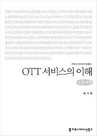 OTT 서비스의 이해 (큰글씨책)