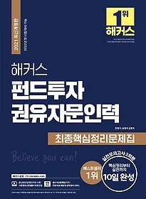 2021 해커스 펀드투자권유자문인력 최종핵심정리문제집