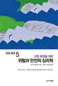 안전 한국 5 - 위험과 안전의 심리학