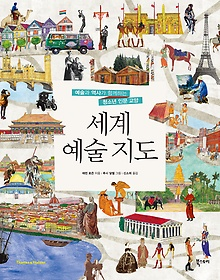 세계 예술 지도