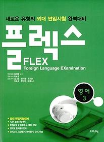FLEX 영어 3