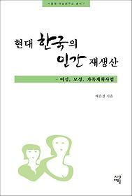 현대 한국의 인간 재생산