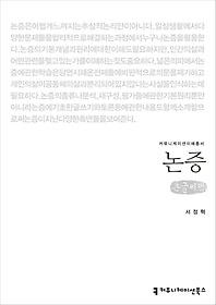 논증 (큰글씨책)
