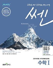 쎈 SSEN 고등 수학 1 (2017년용)