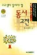 고교생이 알아야 할 동서 고전 - 한국 문학 1