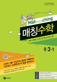 매칭수학 중 3-1 (2014년)