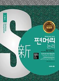 2018 편머리 논리 - 기본편