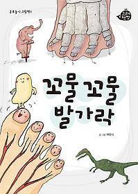 꼬물꼬물 발가락