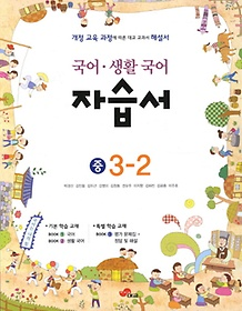 "<font title=""대교 국어 생활 국어 자습서 중 3-2 (2013년/ 박경신)"">대교 국어 생활 국어 자습서 중 3-2 (2013...</font>"
