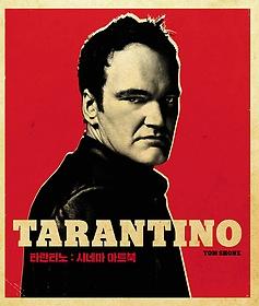 타란티노 - 시네마 아트북