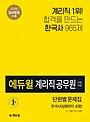 에듀윌 2020 우정9급 계리직 공무원 단원별 문제집 - 한국사 (상용한자 포함)