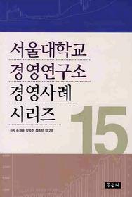 서울대학교 경영연구소 경영사례 시리즈 15