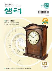 샘터 (월간) 2017년 4월호