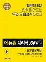 에듀윌 2020 우정9급 계리직 공무원 단원별 문제집 - 우편 및 금융상식 (기초영어 포함)