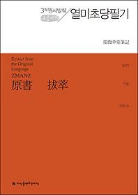 원서발췌 열미초당필기 (큰글씨책)