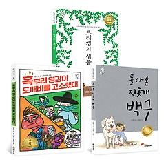 2020 초등 5학년 추천 필독서 세트