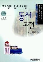고교생이 알아야 할 동서 고전 - 서양 문학 1