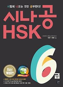 시나공 HSK 6급