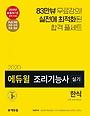 에듀윌 2020 조리기능사 실기 - 한식