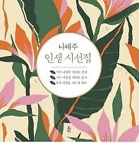 나태주 인생 시선집 3권 세트