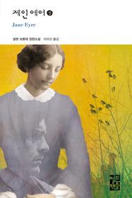 제인 에어 (상/ 양장)