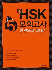 신 HSK 모의고사 한권으로 끝내기 5급