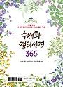 수채화 캘리 성경 365