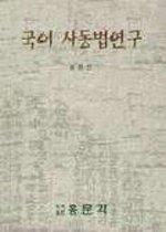 국어 사동법연구
