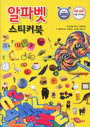 알파벳 스티커북 (서고G701)