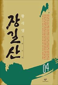 장길산 4 (큰글자도서)