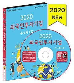 2020 외국인투자기업 주소록 CD