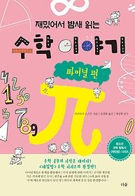 "<font title=""재밌어서 밤새 읽는 수학 이야기 - 파이널 편"">재밌어서 밤새 읽는 수학 이야기 - 파이널 ...</font>"