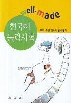 한국어능력시험
