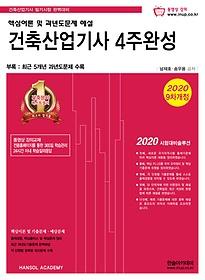 "<font title=""2020 건축산업기사 4주완성 핵심이론 및 과년도문제 해설+동영상교재"">2020 건축산업기사 4주완성 핵심이론 및 과...</font>"