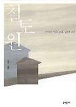철도원 - 1997년 제117회 나오키상 수상작